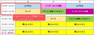 スケジュール表(変更箇所付き)